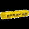 Сварочные электроды ЦЛ-39 (НАКС)