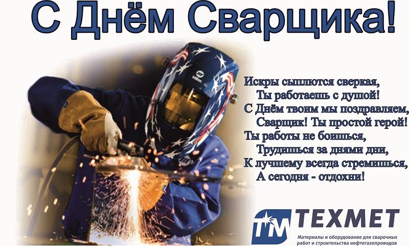 Картинки на день сварщика в россии, своими руками